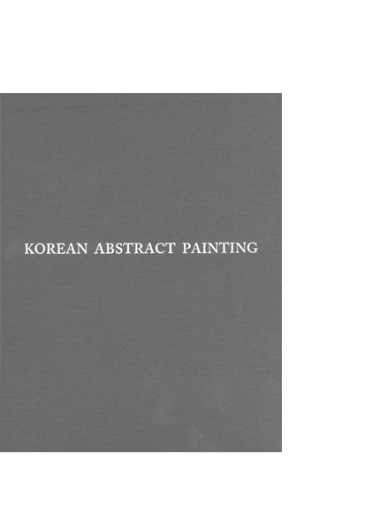 KOREAN ABSTRACT PAINTING_45th Anniversary of GalleryHyundai
