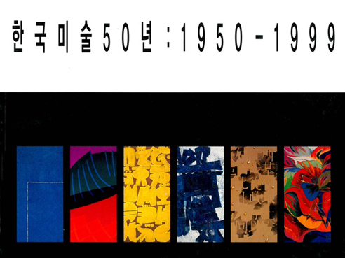 Korean Art of 50 Years: 1950-1999 (Part 2)