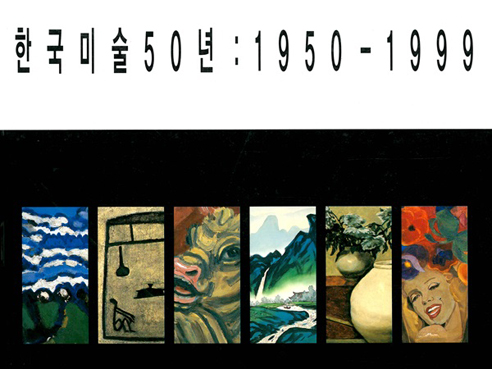 Korean Art of 50 Years: 1950-1999 (Part 1)