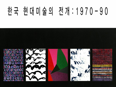 Development of Korean Contemporary Art: 1970-1990