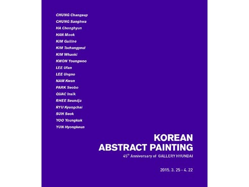 Korean Abstract Painting - 45th Anniversary of Gallery Hyundai